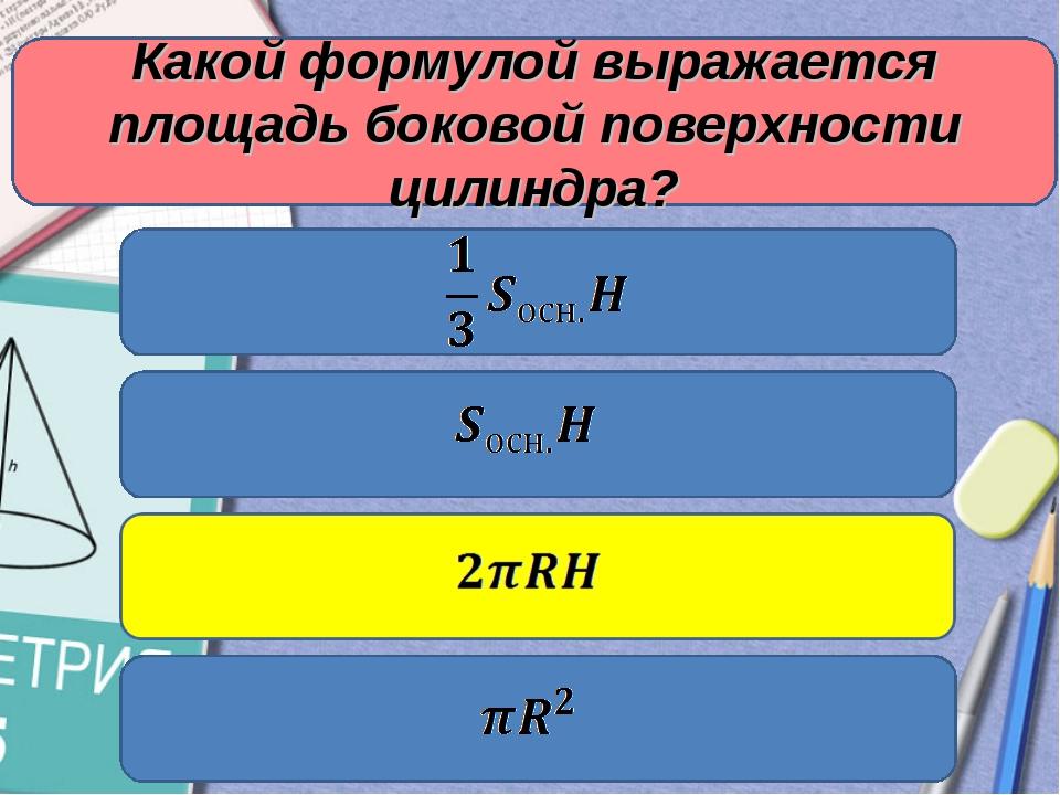 Какой формулой выражается площадь боковой поверхности цилиндра?