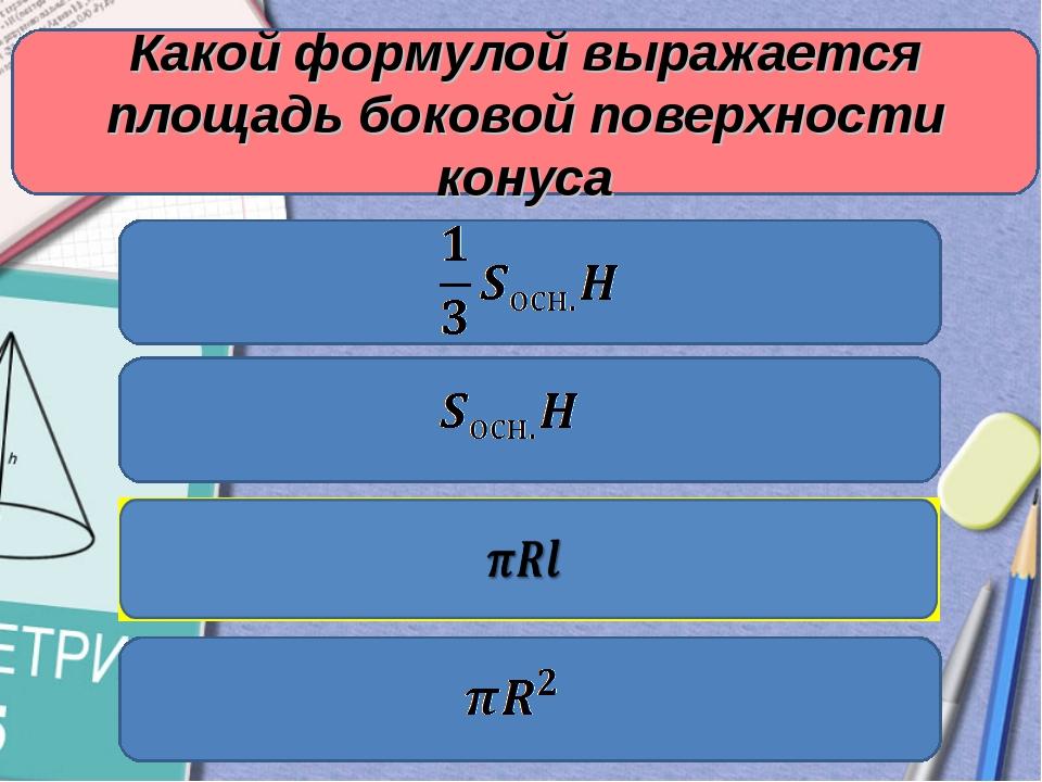 Какой формулой выражается площадь боковой поверхности конуса
