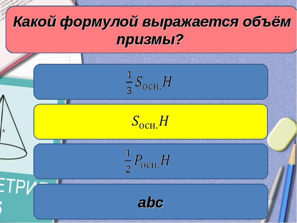 Какой формулой выражается объём призмы? abc