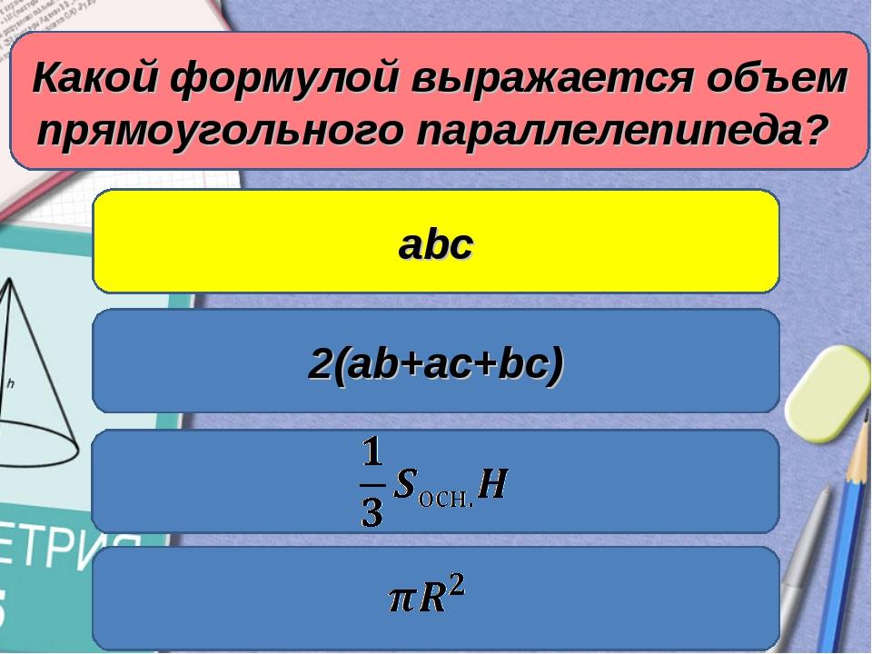 Какой формулой выражается объем прямоугольного параллелепипеда? abc 2(ab+ac+bc)
