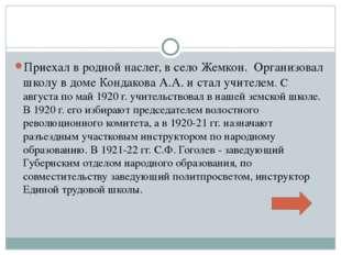 Ответ: В каком году Хампинской средней школе присвоено имя Степана Филиппови