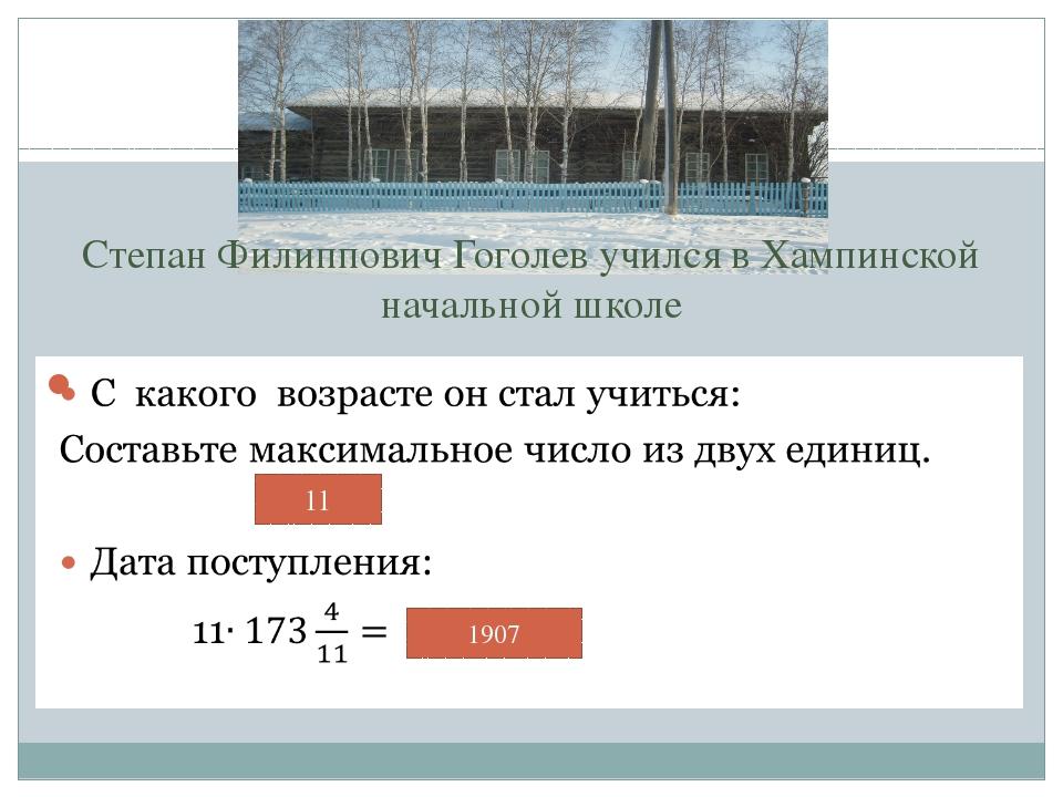 11 1907 Степан Филиппович Гоголев учился в Хампинской начальной школе