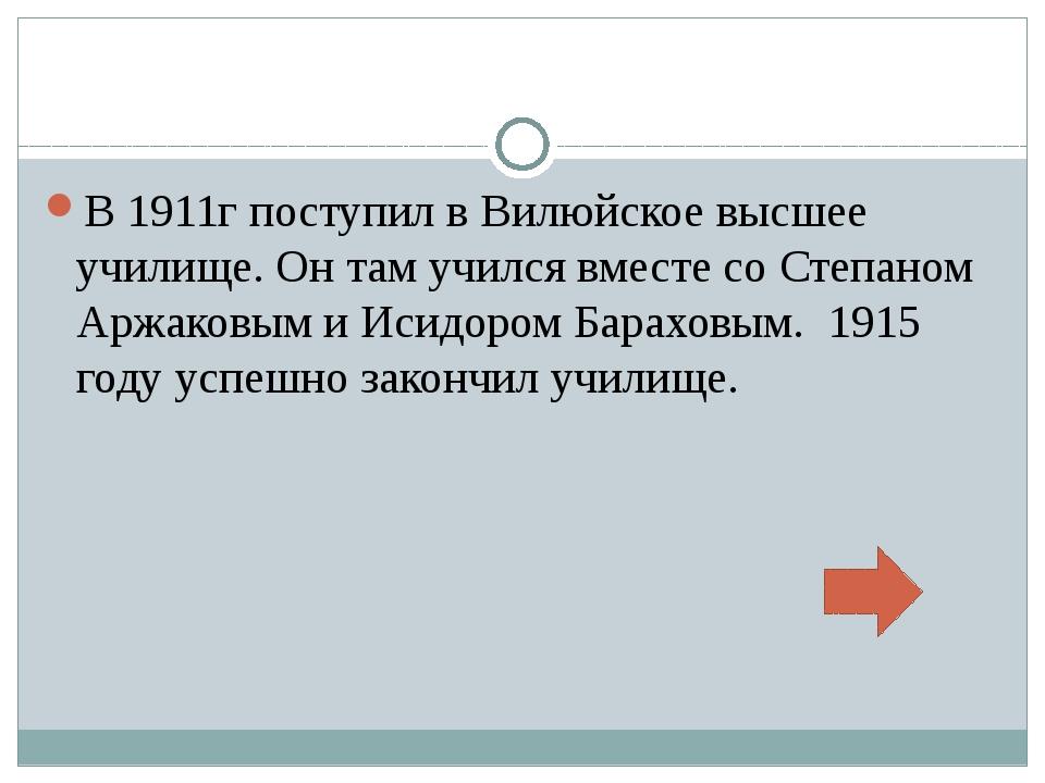 В 1915 году поступил в Якутскую учительскую семинарию. Учился 4 года. Будучи...