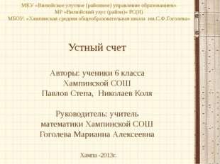 МКУ «Вилюйское улусное (районное) управление образованием» МР «Вил