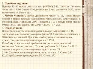 3. Примеры подгонки: Пример 49*49 может решаться так: (49*100)/2-49. Сначала