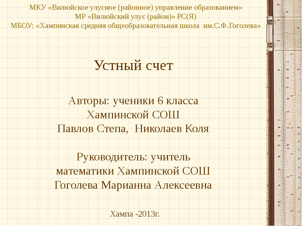 МКУ «Вилюйское улусное (районное) управление образованием» МР «Вил...