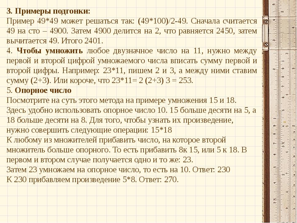 3. Примеры подгонки: Пример 49*49 может решаться так: (49*100)/2-49. Сначала...