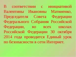 В соответствии с инициативой Валентины Ивановны Матвиенко, Председателя Совет