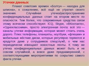 Утечки данных Плакат советских времен «Болтун— находка для шпиона», к сожале