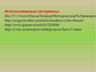 Использованные материалы: file:///C:/Users/Школа/Desktop/Методические%20реком