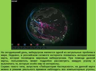 На сегодняшний день, киберугроза является одной из актуальных проблем в мире.