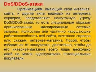 DoS/DDoS-атаки Организациям, имеющим свои интернет-сайты и другие типы видимы