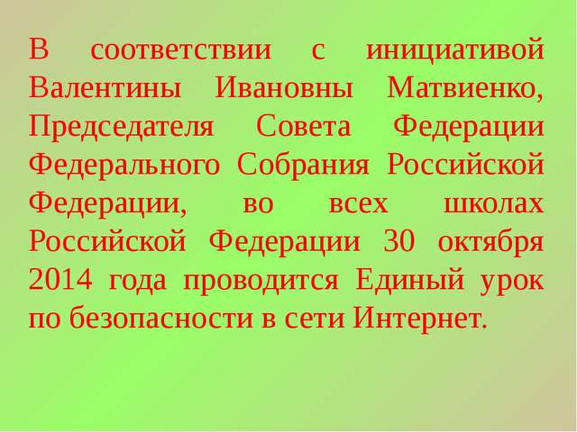 В соответствии с инициативой Валентины Ивановны Матвиенко, Председателя Совет...