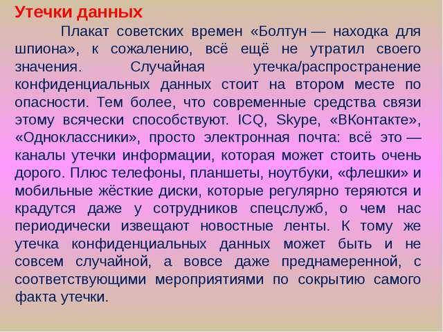 Утечки данных Плакат советских времен «Болтун— находка для шпиона», к сожале...