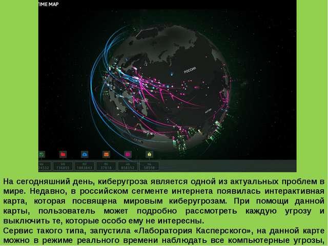 На сегодняшний день, киберугроза является одной из актуальных проблем в мире....