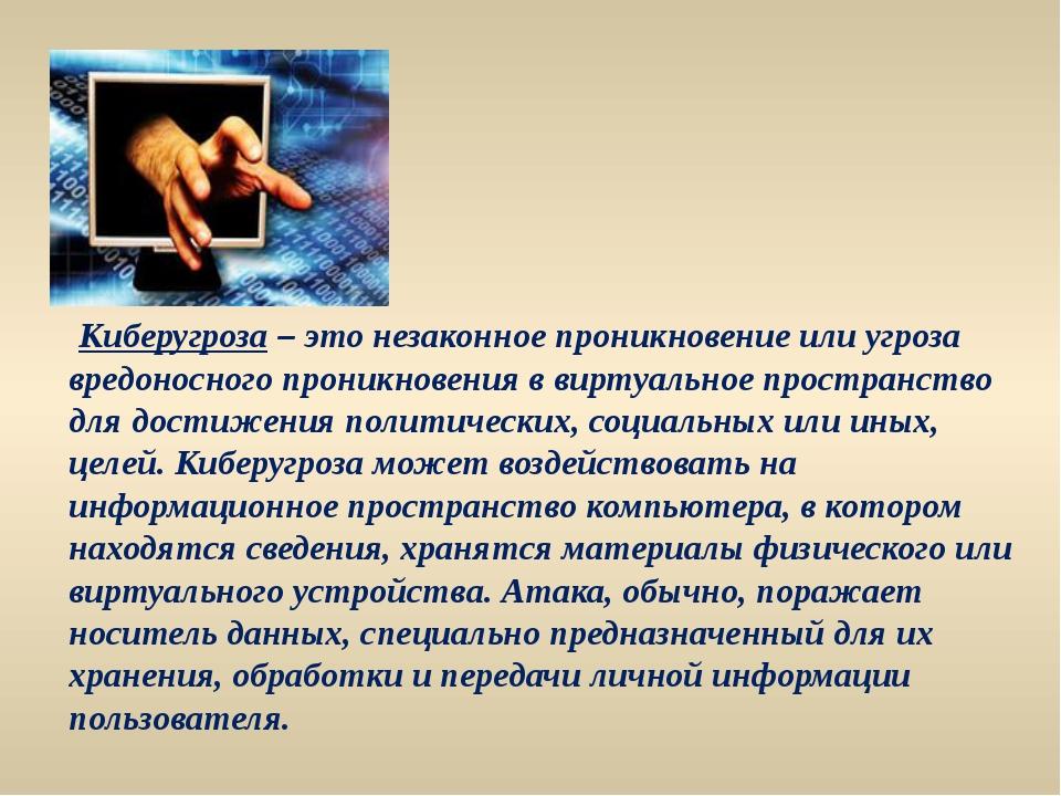 Киберугроза – это незаконное проникновение или угроза вредоносного проникнов...