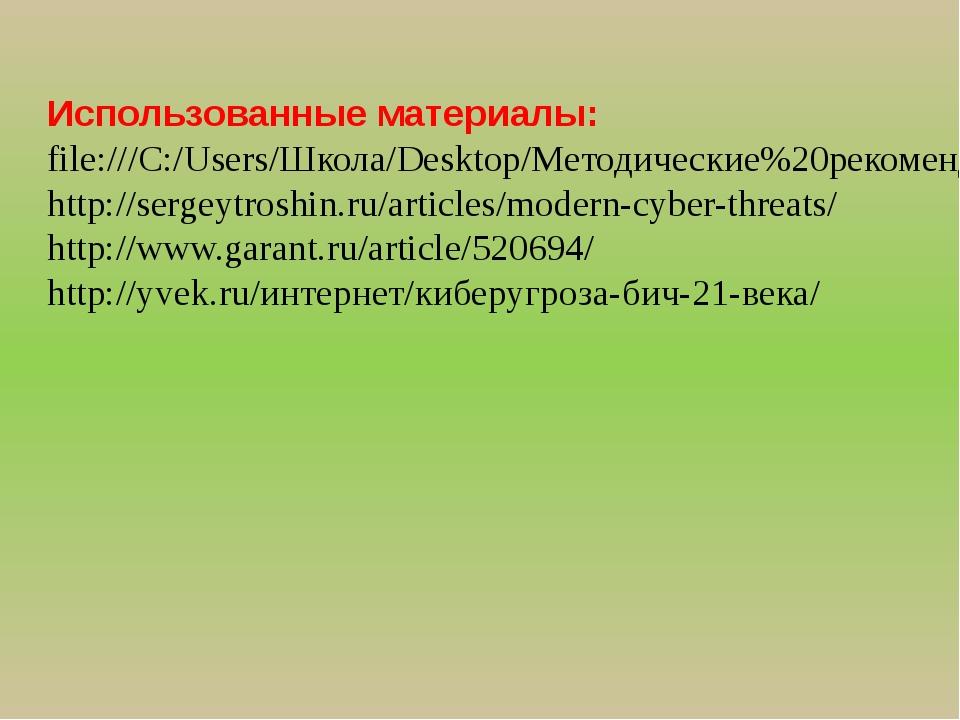 Использованные материалы: file:///C:/Users/Школа/Desktop/Методические%20реком...