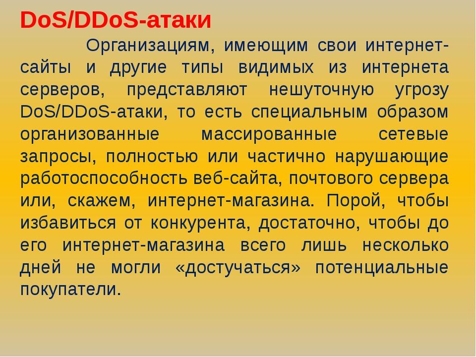 DoS/DDoS-атаки Организациям, имеющим свои интернет-сайты и другие типы видимы...
