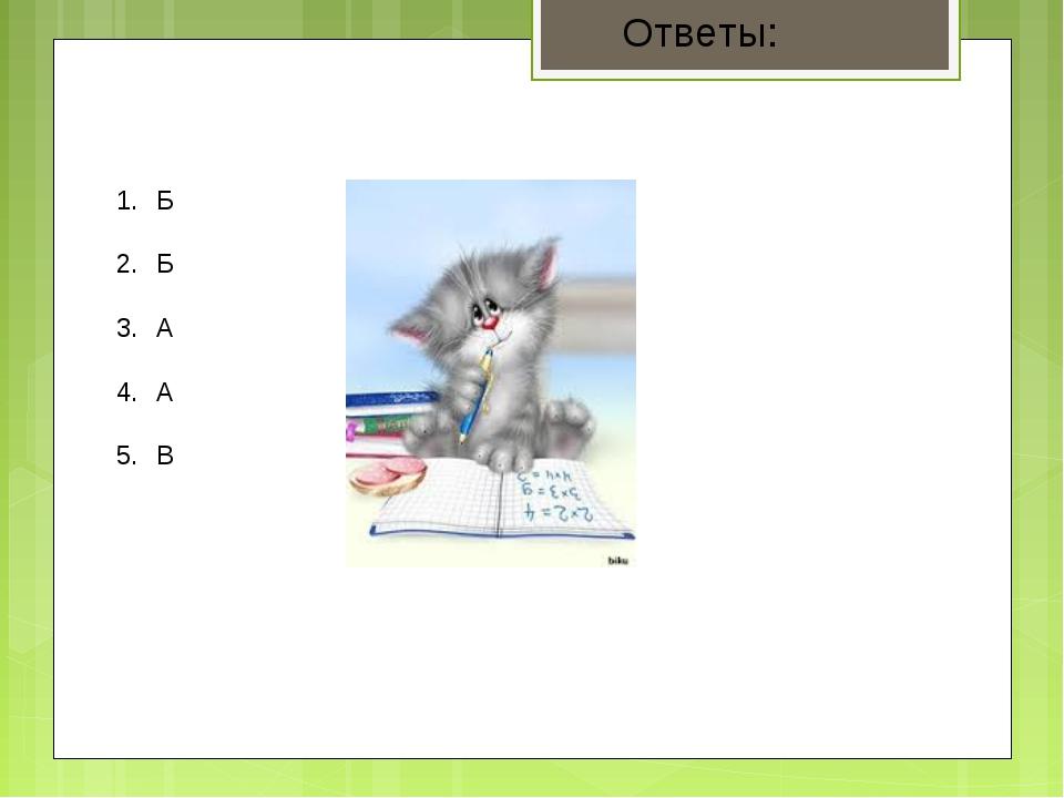 Ответы: Б Б А А В