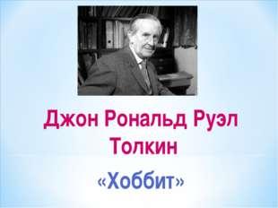 Джон Рональд Руэл Толкин «Хоббит»