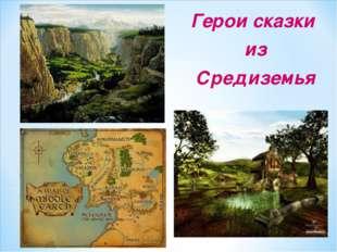 Герои сказки из Средиземья