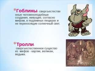 Гоблины-сверхъестественные человекоподобные создания, живущие, согласно мифа