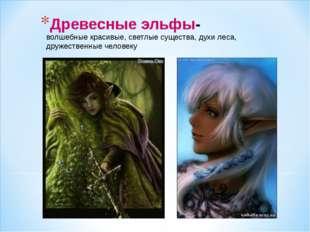 Древесные эльфы- волшебныекрасивые, светлые существа, духи леса, дружественн