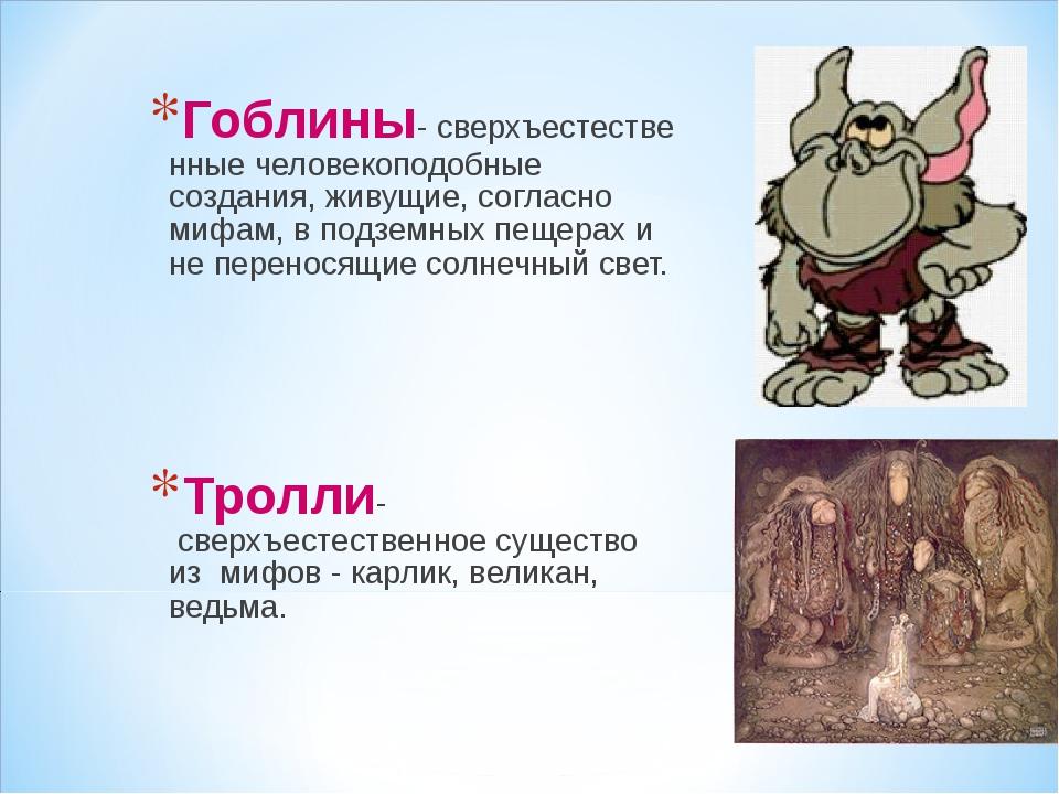 Гоблины-сверхъестественные человекоподобные создания, живущие, согласно мифа...
