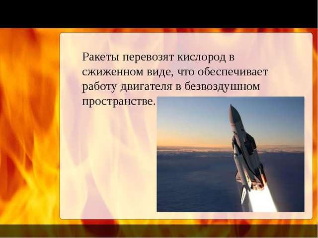 Ракеты перевозят кислород в сжиженном виде, что обеспечивает работу двигател...
