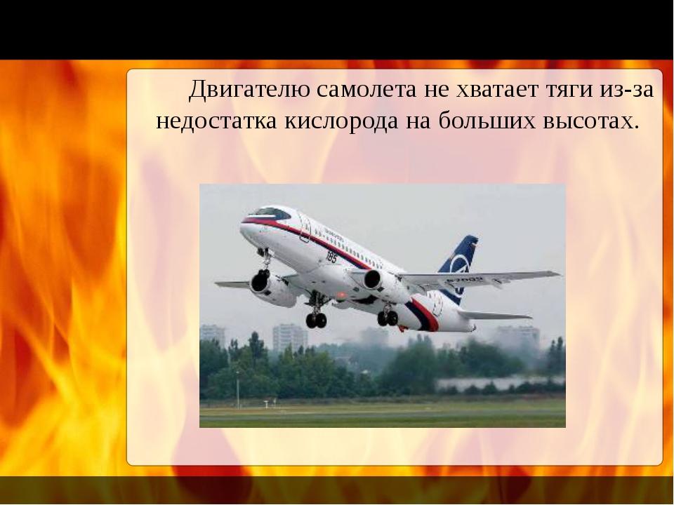 Двигателю самолета не хватает тяги из-за недостатка кислорода на больших вы...