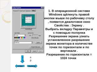 3. Определить , чему равен горизонтальной размер изображения на экране монито