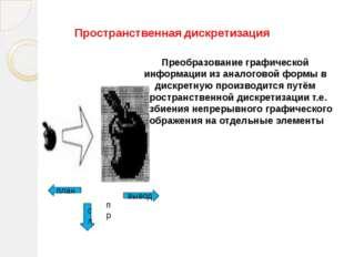 Качество растрового изображения Качество растрового изображения тем выше , че