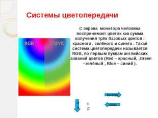 2.Изменить с помощью линейки размер изображения на экране монитора по горизон