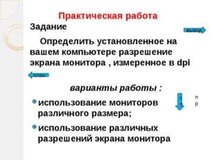 4. Определить разрешение экрана монитора в dpi: Разрешение по горизонтали в d