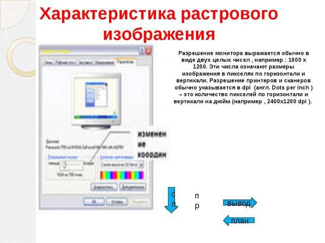 Кодирование цвета точек Качество дискретного изображения тем выше , чем больш...
