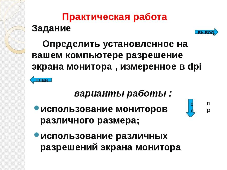 4. Определить разрешение экрана монитора в dpi: Разрешение по горизонтали в d...