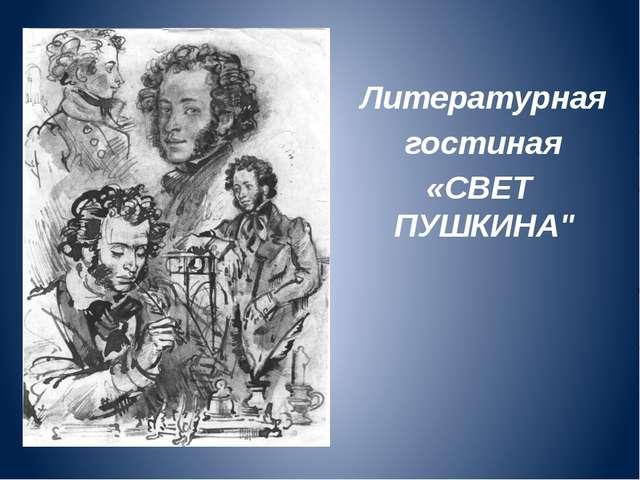 """Литературная гостиная «СВЕТ ПУШКИНА"""""""