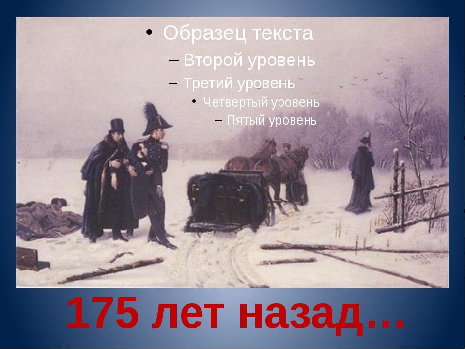 175 лет назад…