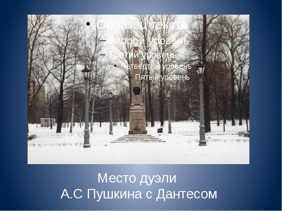Место дуэли А.С Пушкина с Дантесом