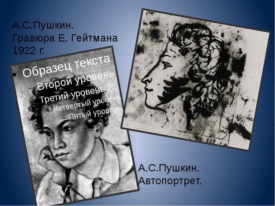 А.С.Пушкин. Гравюра Е. Гейтмана 1922 г. А.С.Пушкин. Автопортрет.
