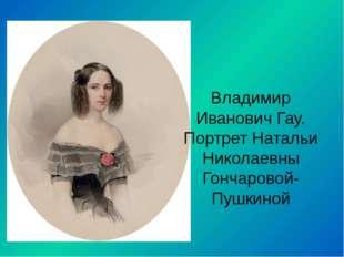 Владимир Иванович Гау. Портрет Натальи Николаевны Гончаровой- Пушкиной