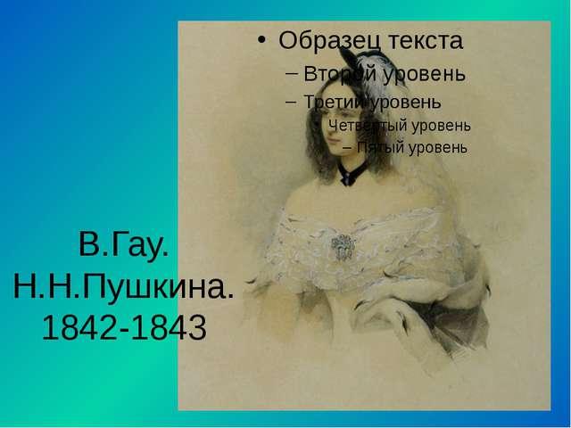 В.Гау. Н.Н.Пушкина. 1842-1843