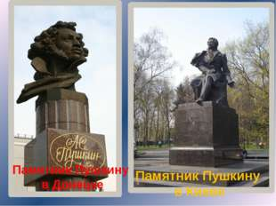 Памятник Пушкину в Донецке Памятник Пушкину в Киеве