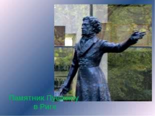 Памятник Пушкину в Риге