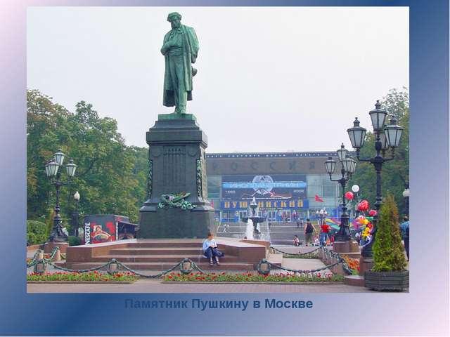 Памятник Пушкину в Москве