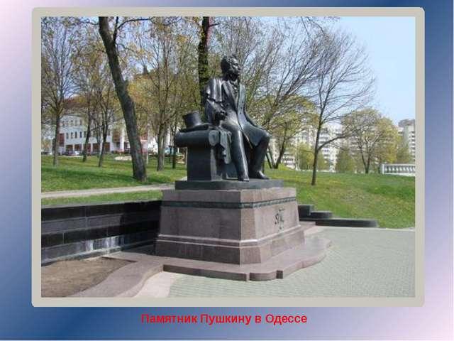 Памятник Пушкину в Одессе