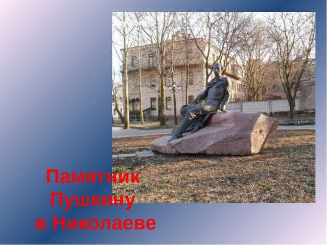 Памятник Пушкину в Николаеве