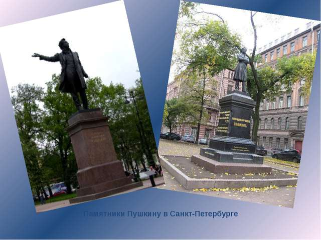 Памятники Пушкину в Санкт-Петербурге