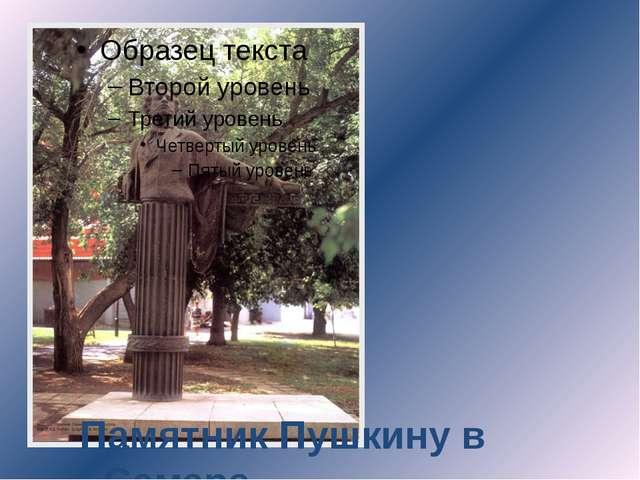 Памятник Пушкину в Самаре
