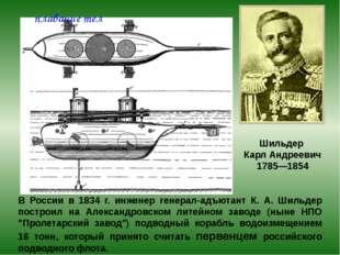 Первая подводная лодка Шильдера